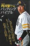 内川聖一のバッティングバイブル [現役プロ野球選手が今一番読みたい技術書] (B.B.MOOK1434) 画像