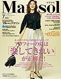 Marisol (マリソル) 2019年7月号 [雑誌]