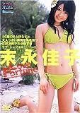 Love Fortune 末永佳子DVD
