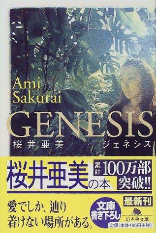 GENESIS (幻冬舎文庫)の詳細を見る