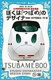 ぼくは「つばめ」のデザイナー 九州新幹線800系 誕生物語 (講談社青い鳥文庫)