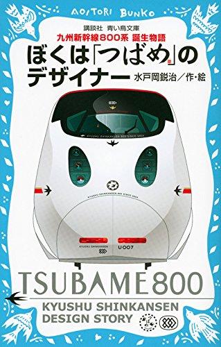 ぼくは「つばめ」のデザイナー 九州新幹線800系 誕生物語 (講談社青い鳥文庫)の詳細を見る