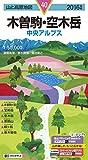 山と高原地図 木曽駒・空木岳 2016 (登山地図 | マップル)