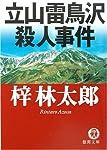 立山雷鳥沢殺人事件 (徳間文庫)