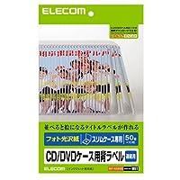 エレコム CD/DVD 背ラベル A5 光沢 500枚 EDT-KCDSE2