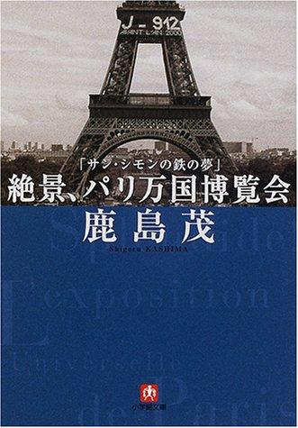 サン・シモンの鉄の夢 絶景、パリ万国博覧会 (小学館文庫)の詳細を見る