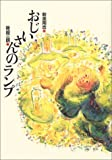 おじいさんのランプ (新美南吉童話傑作選)