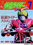 仮面ライダー 第7号 (OFFICIAL FILE MAGAZINE(オフィシャルファイル マガジン))