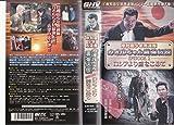 岸和田少年愚連隊 カオルちゃん最強伝説 EPISODE 2~ロシアより愛をこめて~ [VHS]
