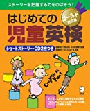 【CD2枚付】 はじめての児童英検 ゴールド対応版
