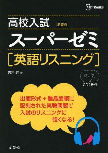 高校入試スーパーゼミ英語リスニング (シグマベスト)