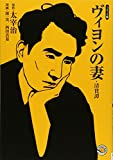 ヴィヨンの妻・清貧譚 (ホーム社漫画文庫) (MANGA BUNGOシリーズ)