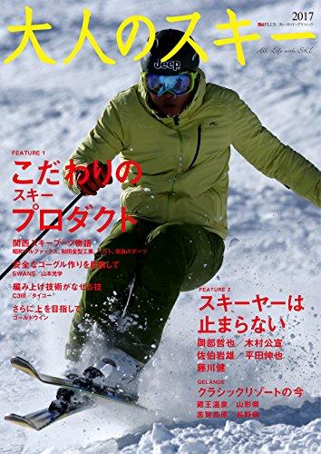 大人のスキー 2017 (ブルーガイド・グラフィック)