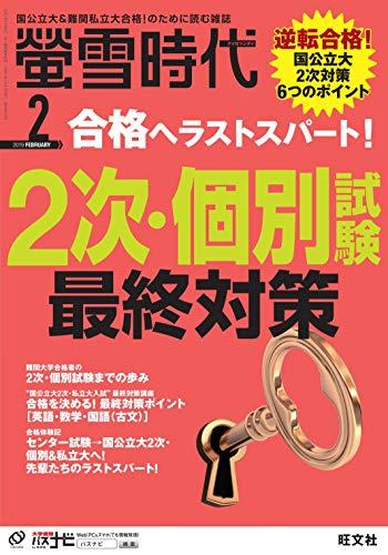 螢雪時代2019年2月号 [雑誌] (旺文社螢雪時代)