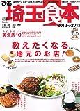 ぴあ埼玉食本 2012→2013 (ぴあMOOK)