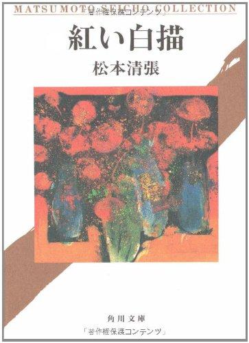 紅い白描 (角川文庫)の詳細を見る