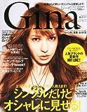 Gina(ジーナ) 4 (JELLY 2012年06月号増刊) [雑誌]
