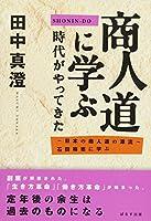 商人道に学ぶ時代がやってきた―日本の商人道の源流 石田梅岩に学ぶ