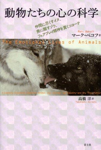 動物たちの心の科学 仲間に尽くすイヌ、喪に服すゾウ、フェアプレイ精神を貫くコヨーテの詳細を見る