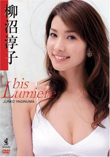 柳沼淳子 bis lumiere [DVD]