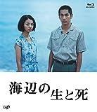 【Amazon.co.jp限定】海辺の生と死 [Blu-ray](ポストカードセット(3枚組)付)