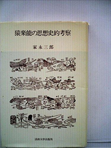 猿楽能の思想史的考察 (1980年)