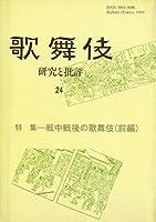 歌舞伎―研究と批評〈24〉特集 戦中戦後の歌舞伎(前編)