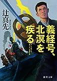 義経号、北溟を疾(はし)る (徳間文庫)[Kindle版]