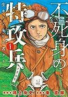 不死身の特攻兵 生キトシ生ケル者タチヘ 第01巻