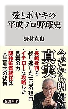 愛とボヤキの平成プロ野球史 (角川新書)