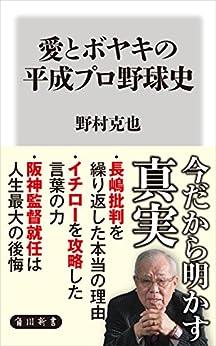 [野村 克也]の愛とボヤキの平成プロ野球史 (角川新書)