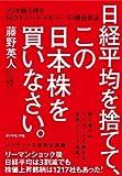 日経平均を捨てて、この日本株を買いなさい。 22年勝ち残るNo.1ファンドマネジャーの超投資法