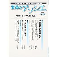 変革のアソシエ 季刊No20 【特集】沖縄「誇りある豊かさ」へ