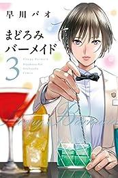 まどろみバーメイド 3巻 (芳文社コミックス)