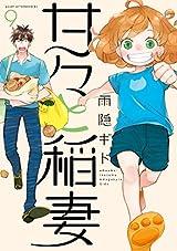甘々と稲妻(9) (アフタヌーンコミックス)