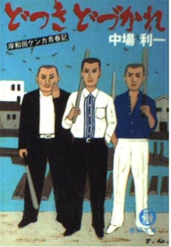 どつきどづかれ―岸和田ケンカ青春記 (徳間文庫)の詳細を見る