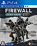 Firewall Zero Hour [通常版] [PS4]