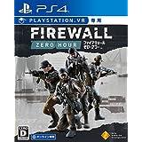 【PS4】Firewall Zero Hour (VR専用) PlayStation VR シューティングコントローラー同梱版