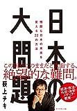 日本の大問題――残酷な日本の未来を変える22の方法