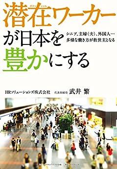 [武井 繁]の潜在ワーカーが日本を豊かにする