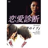 ドラマ【恋愛診断】ガールズラブ「制服のイブ」 [DVD]
