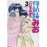 スーパー♥SISTERみお (3) (ぶんか社コミックス)