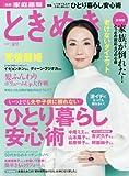 ときめき2017夏号 (別冊家庭画報)