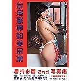 倉持由香 写真集 『 台湾驚異的美尻集 』