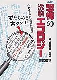 小説 恐怖の洗脳エコロジー: 囁く葦の秘密・完結編
