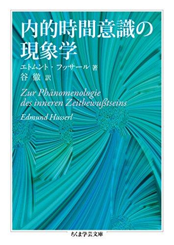 内的時間意識の現象学 (ちくま学芸文庫)の詳細を見る