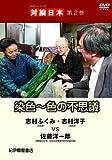 DVD『対論日本2』 第2巻「染色~色の不思議」 染色家志村ふくみ・志村洋子VS佐藤洋一郎[DVD]