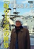 週刊司馬遼太郎 6(週刊朝日ムック) (週刊朝日MOOK)