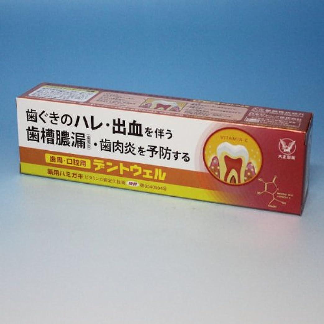 パンチ好きまどろみのある大正製薬 歯周?口腔用デントウェル 100g