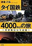 タイ国鉄4000キロの旅 ~車窓風景完全記録~